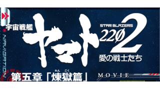 映画「宇宙戦艦ヤマト2202 第5章」ネタバレほどほど