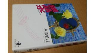「黄昏のシンデレラ(木原敏江著)」