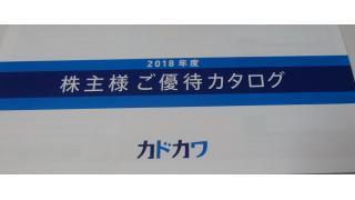 カドカワ株主総会と株主優待