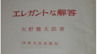 「エレガントな解答(矢野健太郎著)」