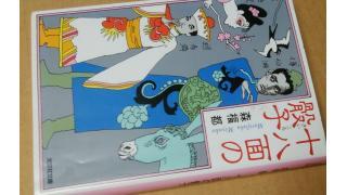 「十八面の骰子(さいころ)(森福都著)」②松籟青(しょうらいせい)の鉢