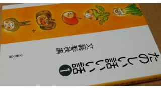 「たのしい話いい話(文芸春秋編)」③高田実彦氏、常盤新平氏