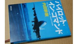 「パイロット・イン・コマンド(内田幹樹著)」