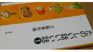 「たのしい話いい話(文芸春秋編)」④虫明亜呂無氏、石川喬司氏
