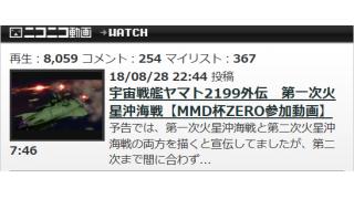 MMD動画鑑賞「宇宙戦艦ヤマト2199外伝 第一次火星沖海戦」