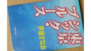「東京シックブルース(芦原すなお著)」