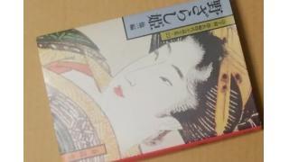 「めおと八景(山手樹一郎著)」