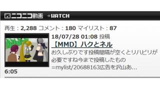 MMD動画鑑賞「ハクとネル」