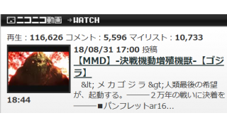 MMD動画鑑賞「-決戦機動増殖機獣-【ゴジラ】」