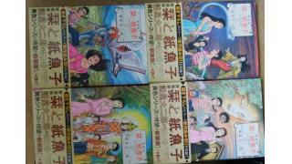 漫画「栞と紙魚子(諸星大二郎著)」一気読み