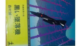 「黒い墜落機(ファントム) 森村誠一著」