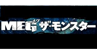 映画「MEG ザ・モンスター」