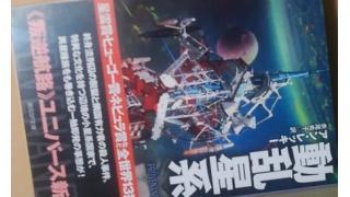 「動乱星系(アン・レッキー著・赤尾秀子訳)」