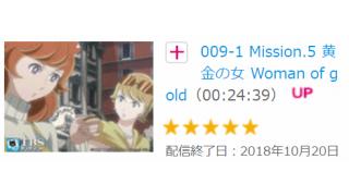 アニメ「009ノ1」 5話  黄金の女 Woman of gold