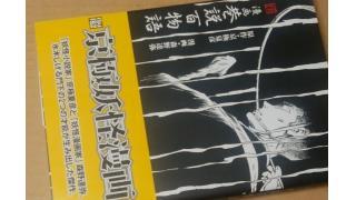 「漫画巷説百物語(京極夏彦原作・森野達弥漫画)」