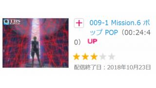 アニメ「009ノ1」 Mission.6 ポップ POP