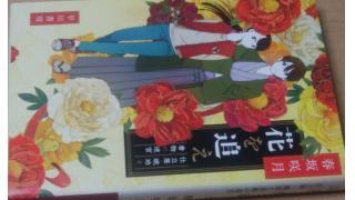 「花を追え(春坂咲月著)」