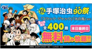 手塚治虫全集400冊読み放題結果