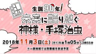 ラジオ「まんがの日特集 生誕90年!未来に語り継ぐ 神様・手塚治虫」