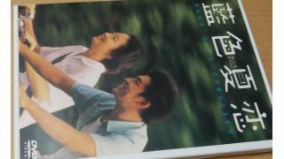 DVD「藍色夏恋」