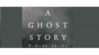 映画「ア・ゴースト・ストーリー」