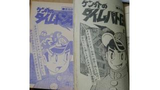 漫画「ケン介のタイムパトロール/ケン介のタイムトンネル(森正著)」