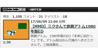 MMD動画鑑賞「ミクさんで鉄腕アトム1980年版ED」