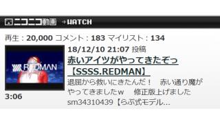 MMD動画鑑賞「SSSS.REDMAN」