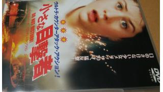 DVD「小さな目撃者」
