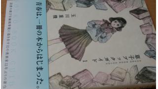 「草子ブックガイド1(玉川重機著)」二冊め   ダイヤのギター