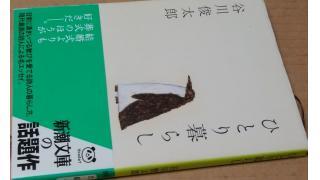 「ひとり暮らし(谷川俊太郎著)」③ある日(1999年2月~2001年1月)