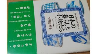 「日本の暮らしと小物たち(平野恵里子著)」春