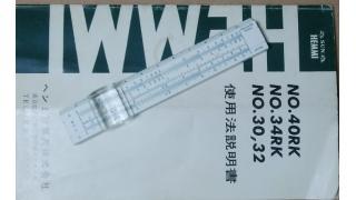 愚考 実際の計算尺での計算例(掛け算)
