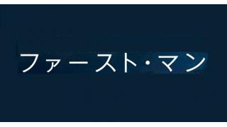 映画「ファースト・マン」