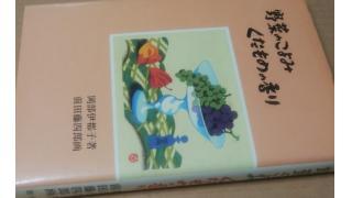 「野菜のこよみ くだものの香り(岡部伊都子著 前田藤四郎画)」後半