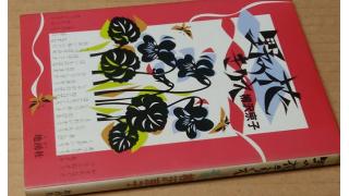 「野の花きりえ(柳沢京子著)」