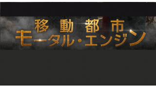 映画「モータル・エンジン」