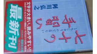 「七十の手習ひ(阿川弘之著)」