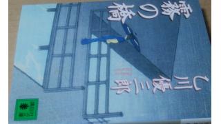 「霧の橋(乙川優三郎著)」
