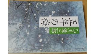 「五年の梅(乙川優三郎著)」