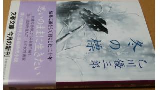 「冬の標(しるべ)乙川優三郎著」