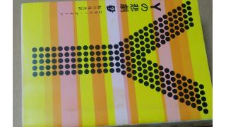 「Yの悲劇(エラリイ・クイーン著)」ネタバレ