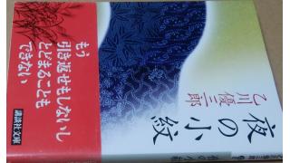 「夜の小紋(乙川優三郎著)」
