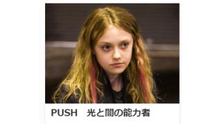 映画「PUSH 光と闇の能力者」