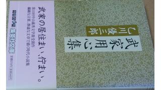 「武家用心集(乙川優三郎著)」
