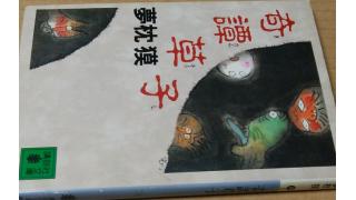「奇譚草子(夢枕獏著)」表題作