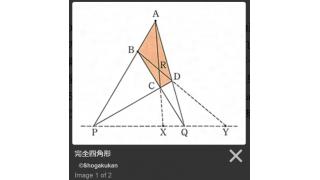 愚考 完全四角形