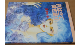 「夜はきて愛を語り(波津彬子著)」A5版