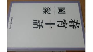 「春宵十話(岡潔著)」表題作以外(数学教育と芸術)