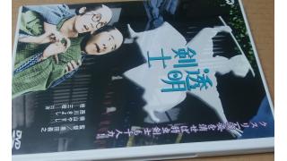 DVD「透明剣士」